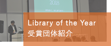 Library of the year受賞団体紹介