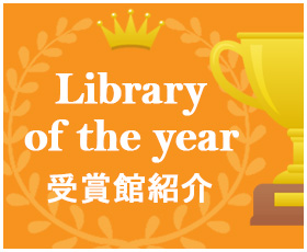 Library of the year 受賞館訪問